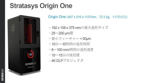 「Stratasys Origin One」の主な仕様