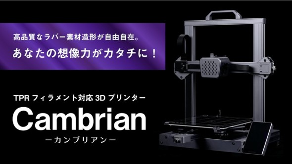 FDM方式3Dプリンタ「Cambrian」