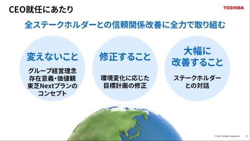 綱川氏が示した3つの経営方針