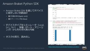 「Amazon Braket Python SDK」の概要