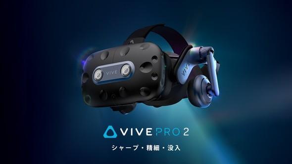 VRヘッドセット「VIVE Pro 2」