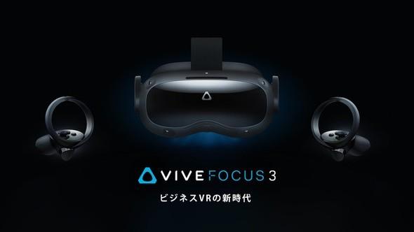 VRヘッドセット「VIVE Focus 3」