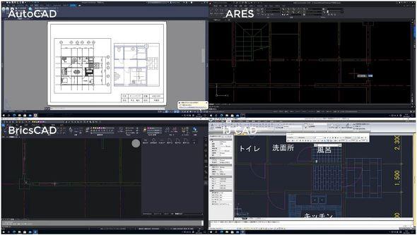 AutoCADと3つの互換CADによる建築平面図作成の様子