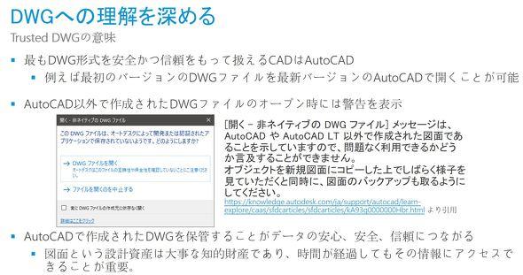 AutoCADはTrustedDWGテクノロジーによりDWGを安全かつ信頼をもって使用できる