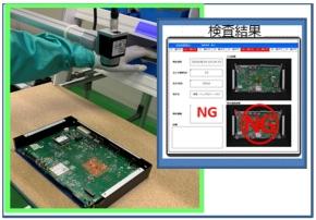 「外観異常判定システム」による検査風景と検査結果画面