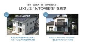 IoTの可能性を追求してきたLIXIL