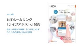 2018年4月に「Life Assist」を発売