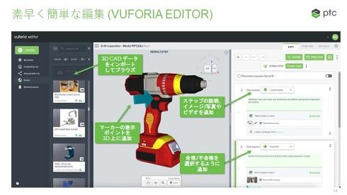 「Vuforia Editor」の画面イメージ