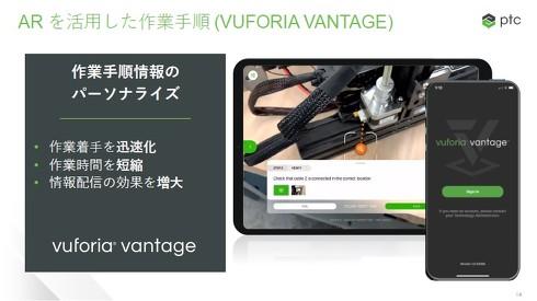 「Vuforia Vantage」の画面イメージ