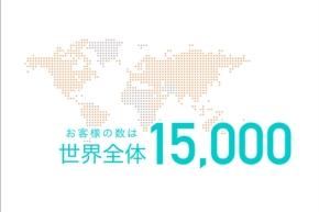 ソラコムのユーザー企業数