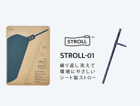 再利用できるストロー「STROLL_01」