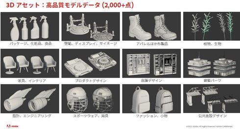 「Substance 3D Assets」には2000点を超える高品質3Dモデルデータが用意されている