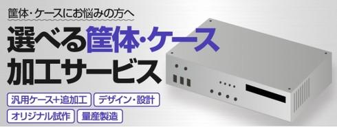 「筐体・ケース加工サービス」をリリース