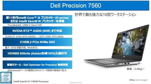 「Precision 7560」の概要について