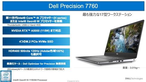 「Precision 7760」の概要について