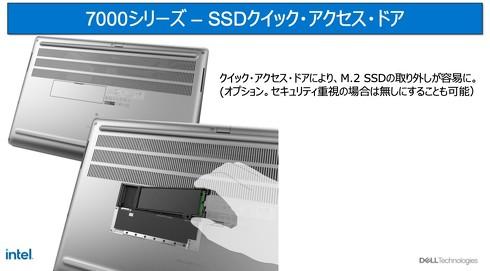 7000シリーズのオプション「SSDクイック・アクセス・ドア」