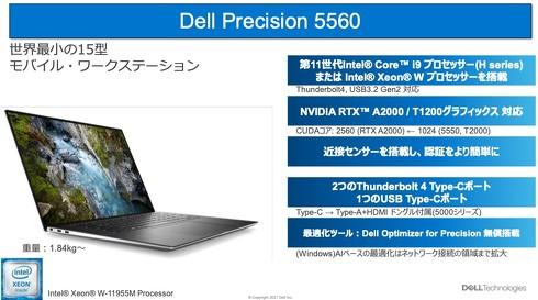 「Precision 5560」の概要について