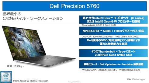 「Precision 5760」の概要について