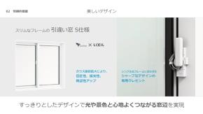 「引き違い窓 S仕様」もデザインに配慮