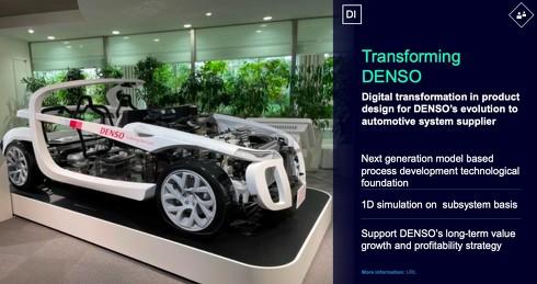 デンソーによる最新事例。シーメンスのソフトウェアとサービスを次世代のモデルベース開発(MBD)の技術基盤として採用