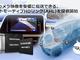 低コストでHD映像を伝送できる車載対応のエンコーダーとデコーダーを発売