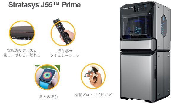 PolyJet方式3Dプリンタ「J55 Prime」※提供:ストラタシス・ジャパン