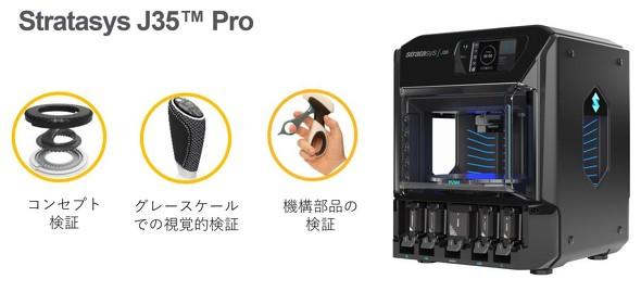 PolyJet方式3Dプリンタ「J35 Pro」※提供:ストラタシス・ジャパン