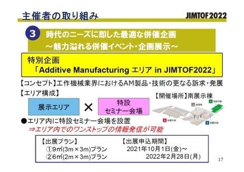 特別企画「Additive Manufacturing エリアin JIMTOF2022」を開催する