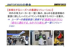 JIMTOF2022の使命