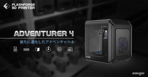 FLASHFORGEのFDM方式3Dプリンタ「Adventurer4」