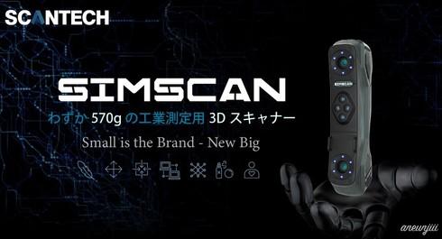 SCANTECHの工業測定用3Dスキャナー「SIMSCAN」