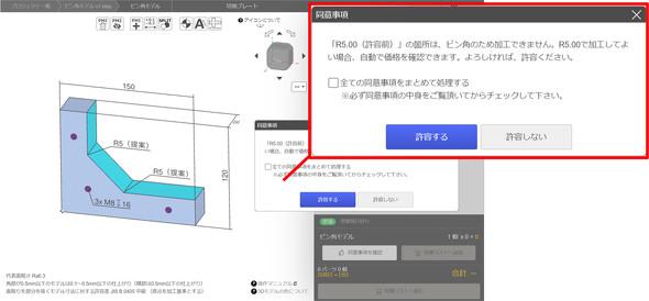 ピン角への形状変更(R付与)提案機能の画面イメージ
