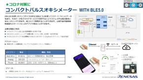 コンパクトパルスオキシメーター WITH BLE5.0
