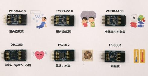 タイプ6Aに準拠したPmodセンサーモジュール6種