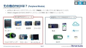 さまざまなPmodモジュールを活用できる