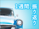 自動運転車が選手村で接触事故、豊田社長が語ったことは