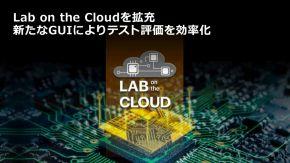 ルネサスの「Lab on the Cloud」のイメージ
