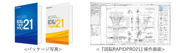 左:「図脳 RAPIDPRO21」「図脳 RAPID21」のパッケージ写真、右:「図脳 RAPIDPRO21」の操作画面