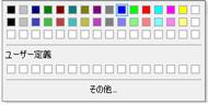 色パレットの標準色を32色に増加