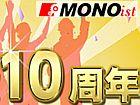 MONOist開設10周年特集