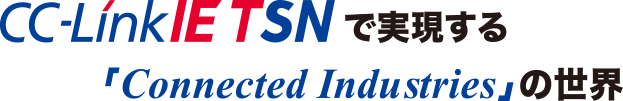 CC-Link IE TSN�Ŏ�������Connected Industries�̐��E