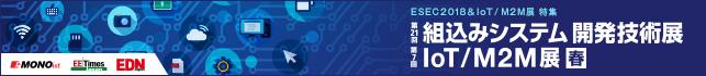 ESEC2018&IoT/M2M展 特集