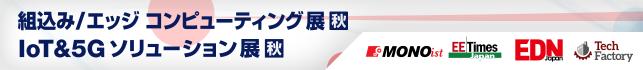 組込み/エッジ コンピューティング展【春】 IoT/5Gソリューション展【春】 特集