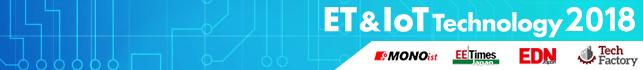 ET & IoT Technology 2018 特集