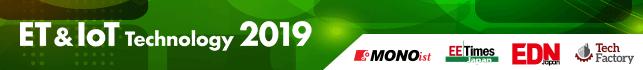 ET & IoT Technology 2019 特集