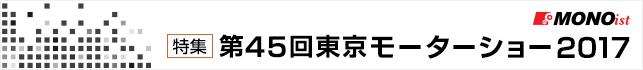 第45回東京モーターショー2017 特集