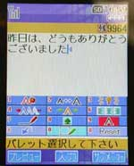 SH900iのデコメール用アイコンメニュー