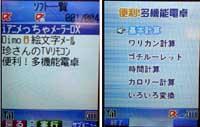 D900i内蔵iアプリ