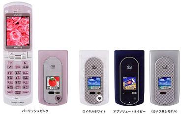 KDDI、「A1402S II」発表。カメラなしモデルも - ITmedia Mobile