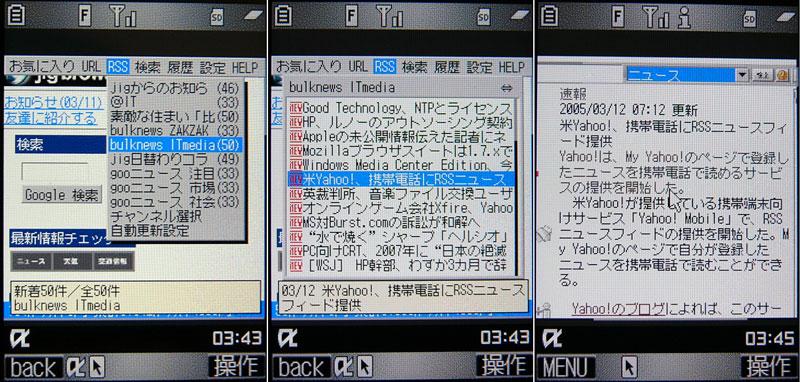 携帯フルブラウザのこんな使い道 (1/3) - ITmedia Mobile